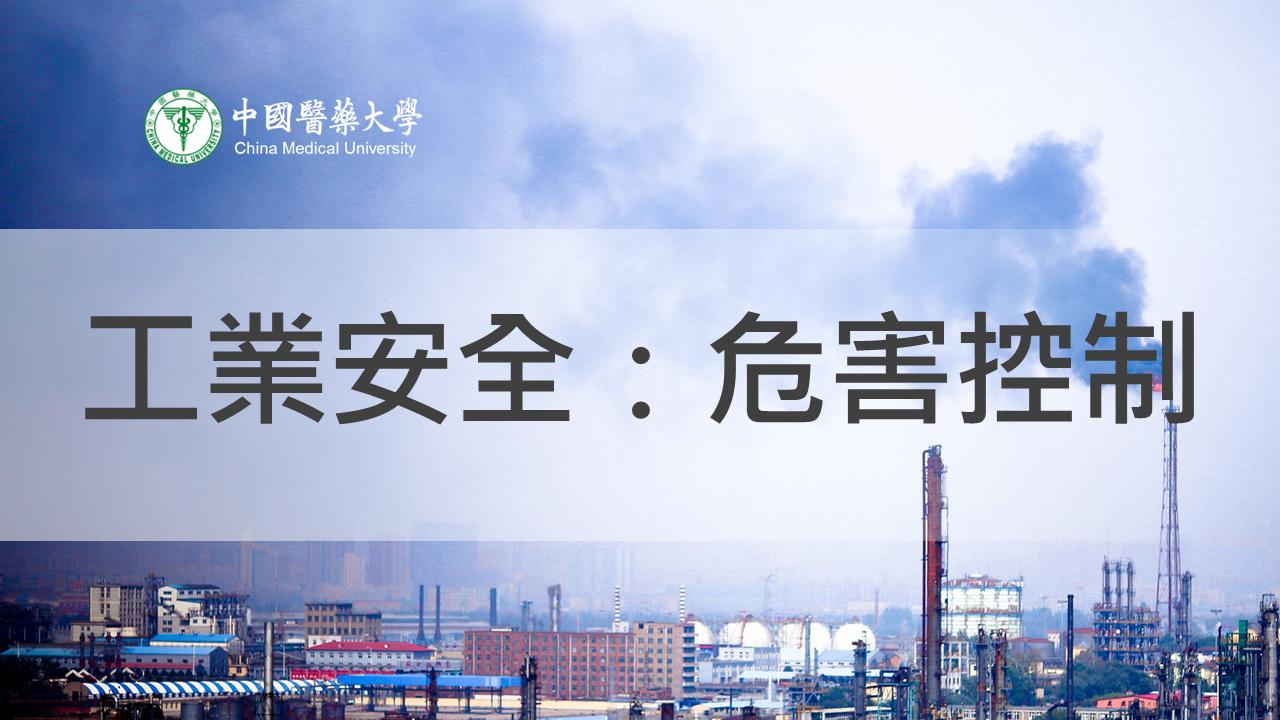 工業安全-危害控制(106-1學期)